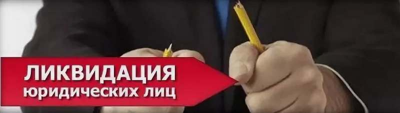 Ликвидация ООО без долгов