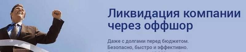Ликвидация ООО через оффшор